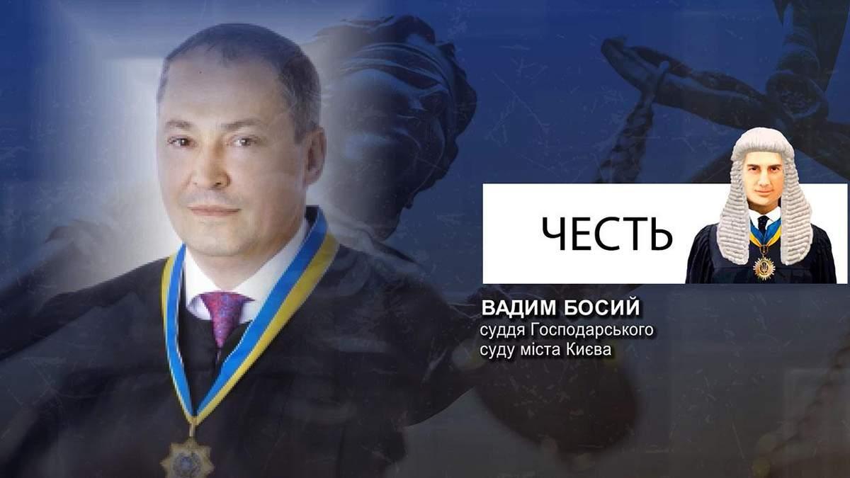 Судья Вадим Босой
