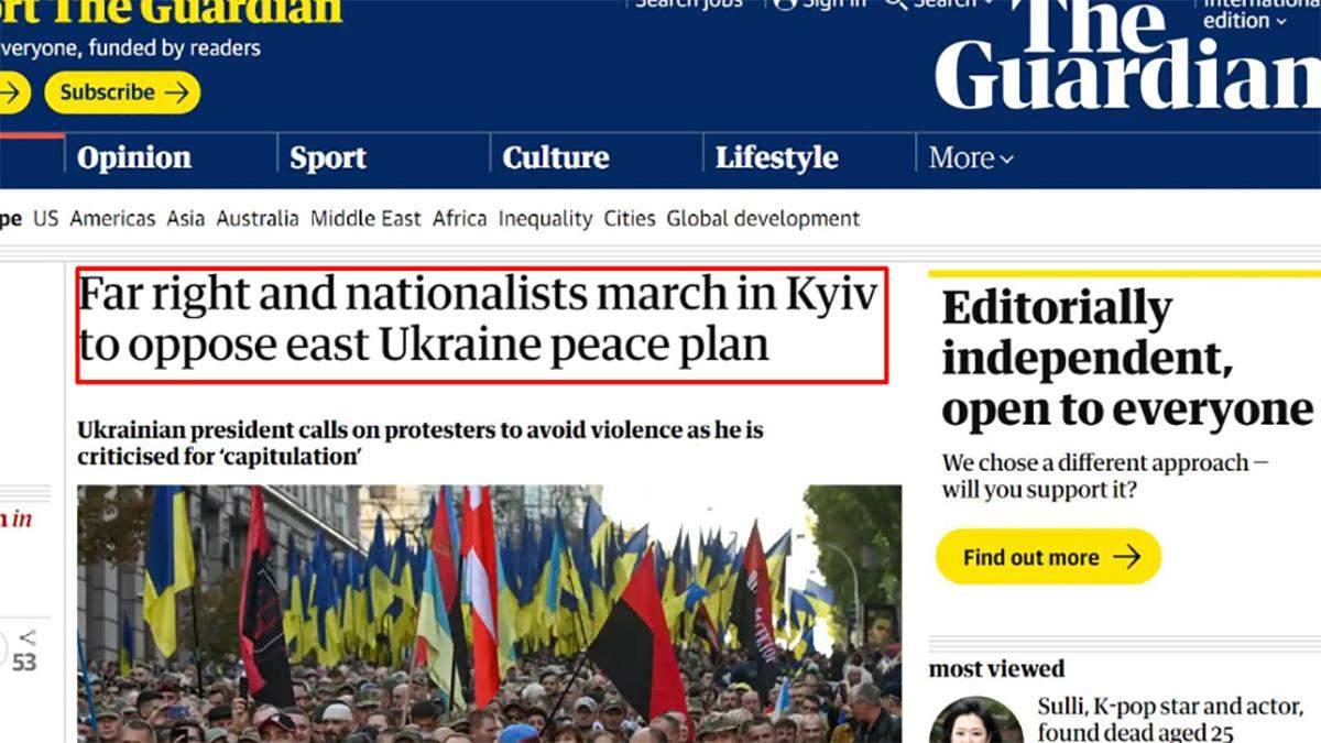 """The Guardian написало про """"протести крайніх правих"""" у Києві, але потім змінило заголовок: фото"""