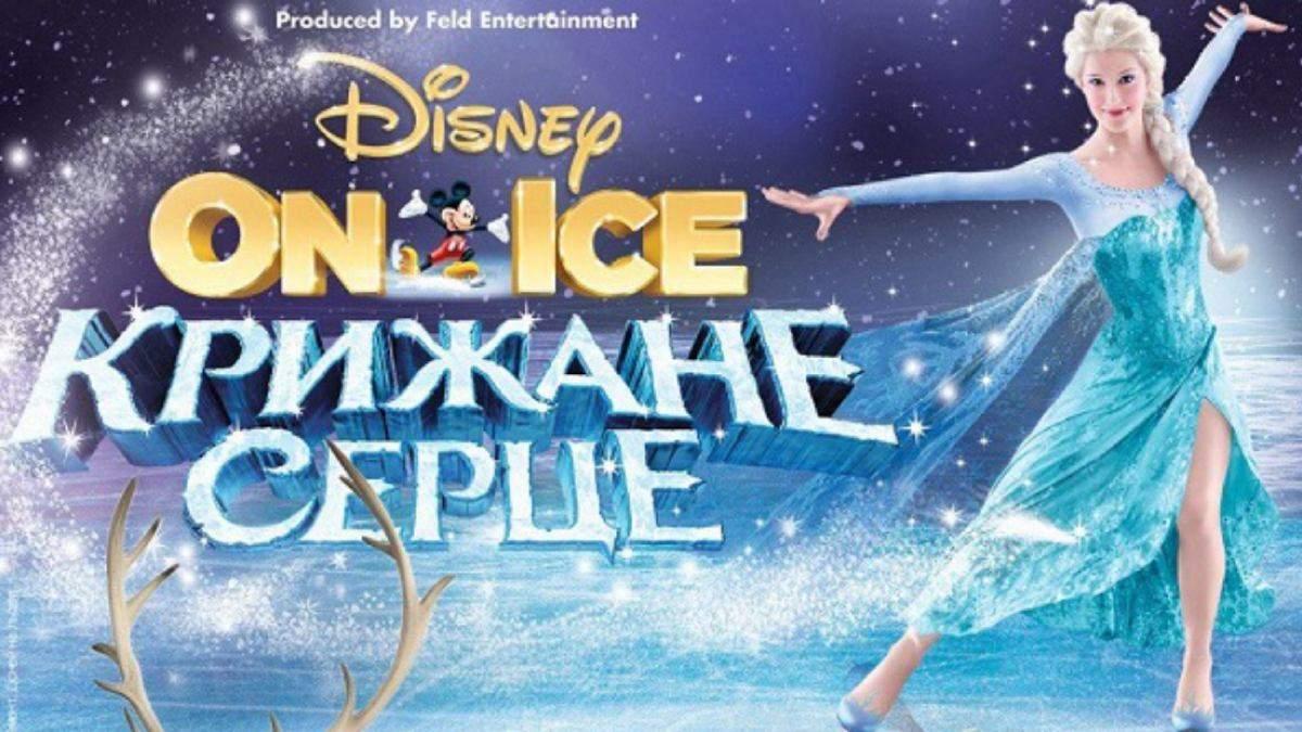 Шоу Disney On Ice в Україні / Крижане серце 2