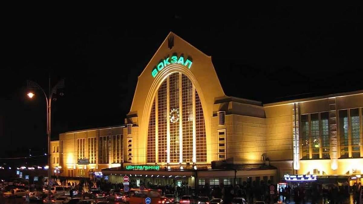 У Києві замінували Центральний залізничний вокзал