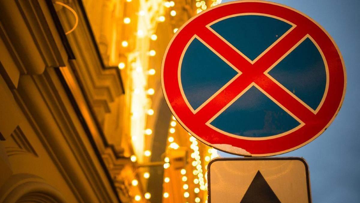 В центре Киева запрещено парковаться на 19 улицах: перечень