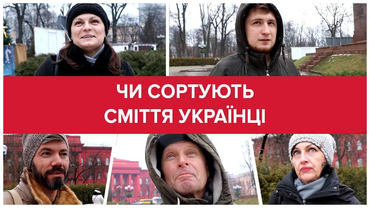 Сортируют ли мусор украинцы: опрос