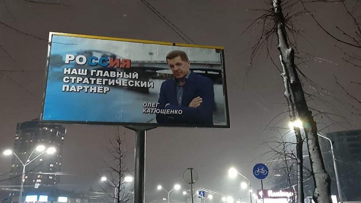 Білборди з російською пропагандою Катющенка: поліція затримала підозрюваних – фото, відео
