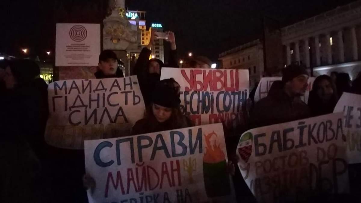 """Під Офісом Президента проходить акція """"Зеленський, отямся! Росія – ворог!"""", – відео"""