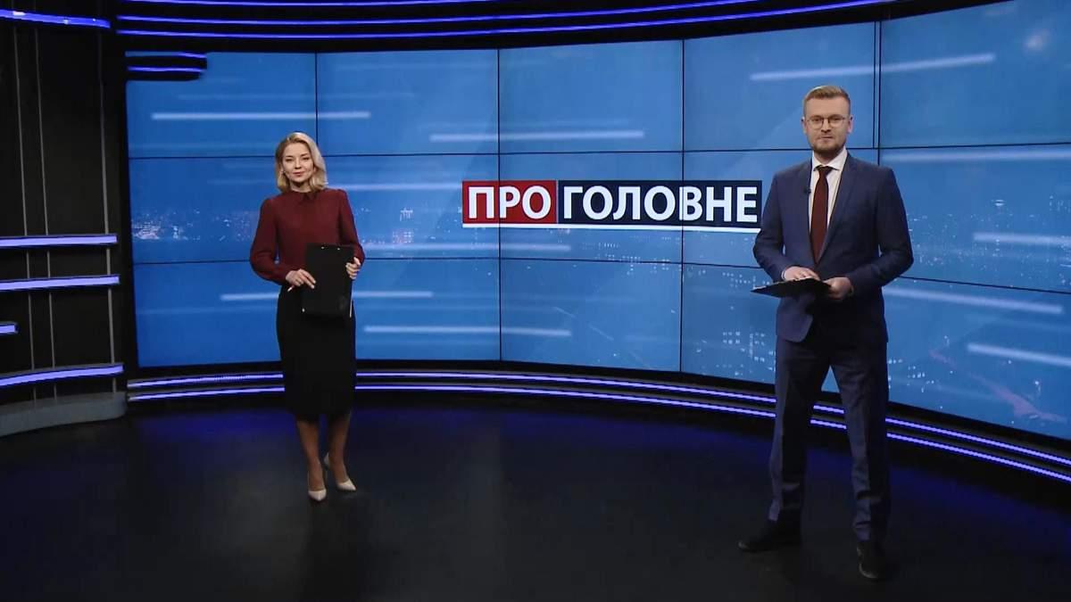 Про головне: Заклик до надзвичайного стану. Заходи безпеки у Києві