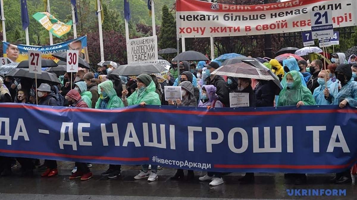 """Люди вклали гроші та не можуть отримати житло: інвестори """"Аркади"""" протестували в Києві – фото"""
