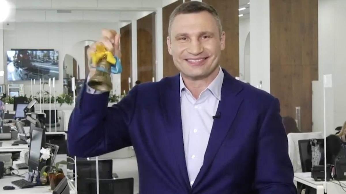 Кличко дав останній дзвоник для випускників Києва та запросив танцювати вальс онлайн: відео