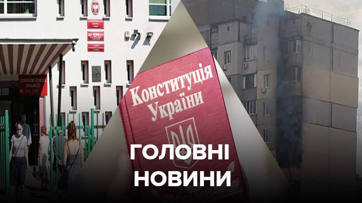 Новости Украины – 28 июня 2020 новости Украины, мир