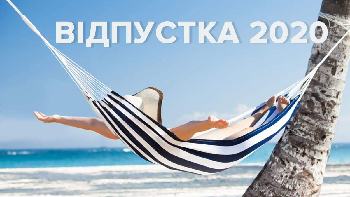Відпустка 2020: скільки коштує як дістатися до моря в Україні