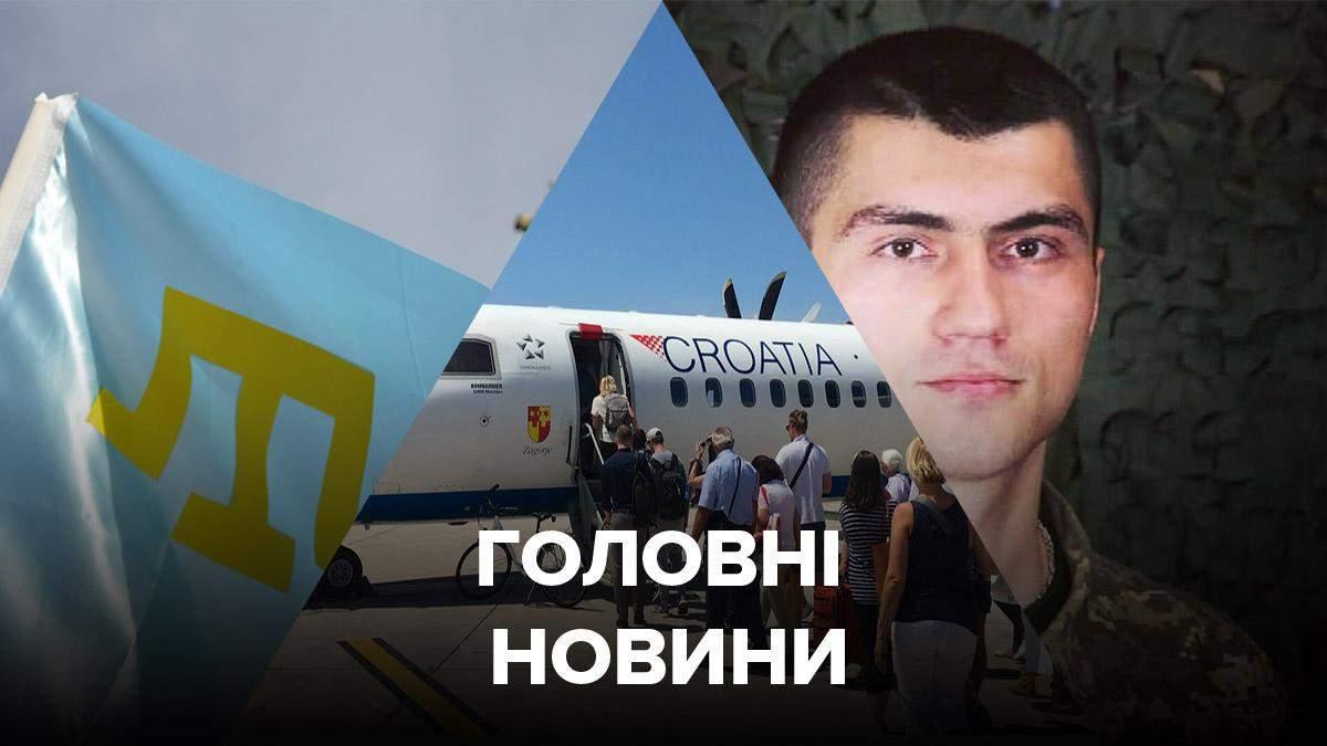 Новости Украины – 11 июля 2020 новости Украины, мир