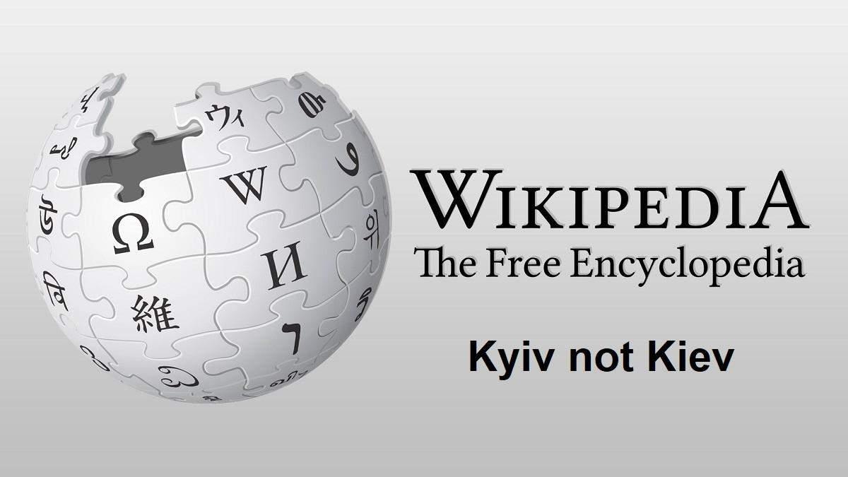 Англійська Вікіпедія тепер пише Київ правильно