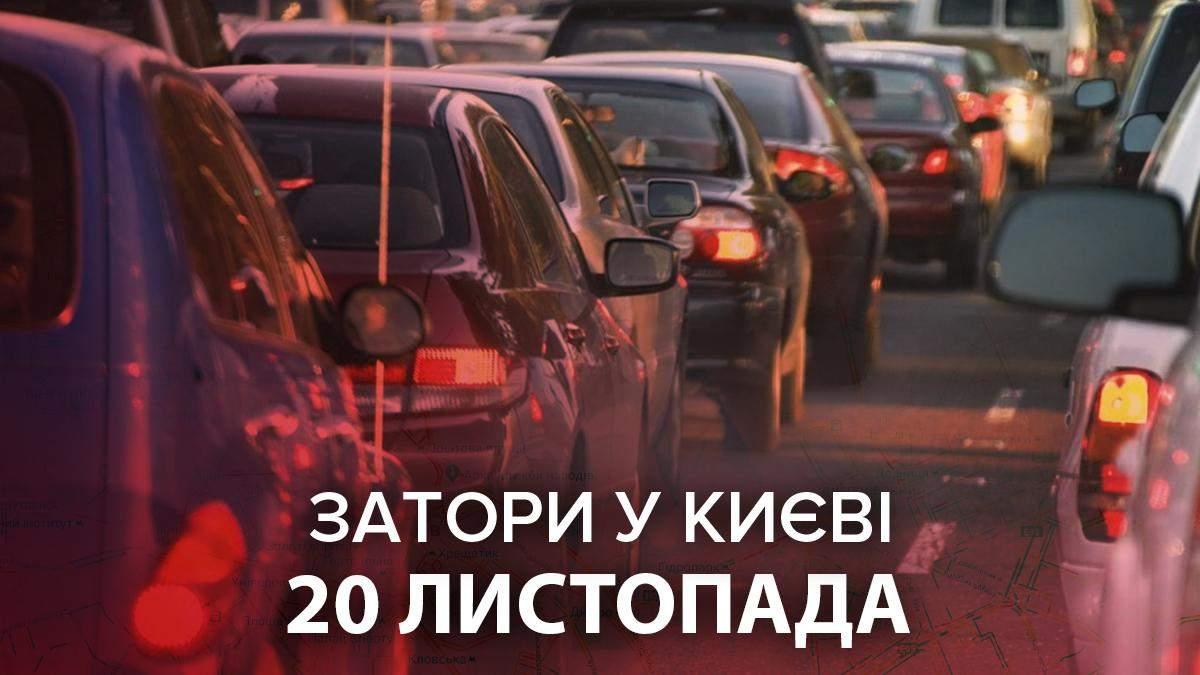 Пробки в Киеве 20 ноября 2020