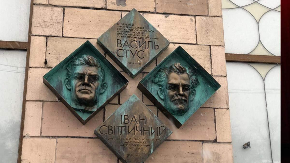 У Києві відкрили меморіальну дошку Василю Стусу та Івану Світличному