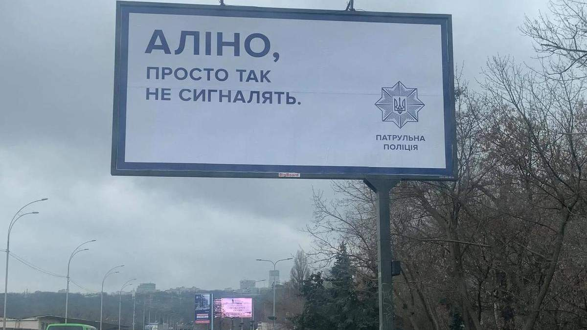 В Киеве появились билборды против нарушений правил дорожного движения
