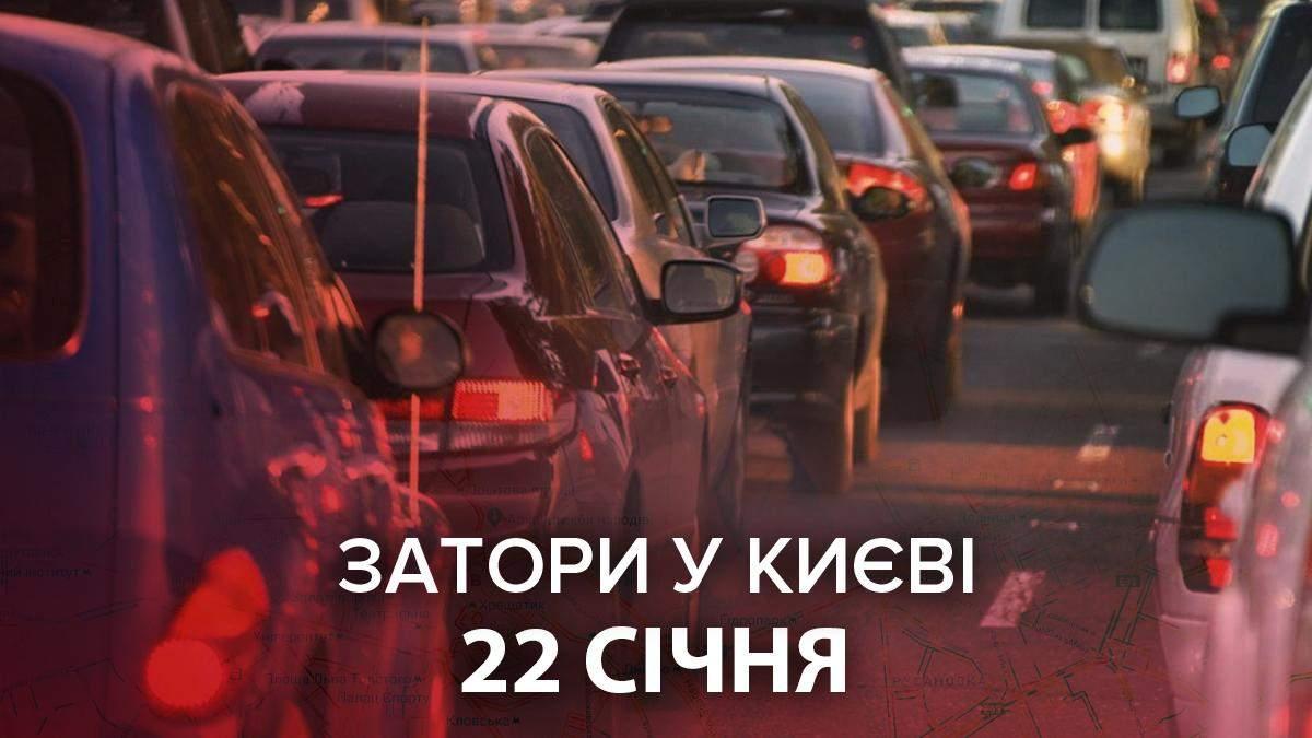 Пробки в Киеве 22 января: где трудно проехать