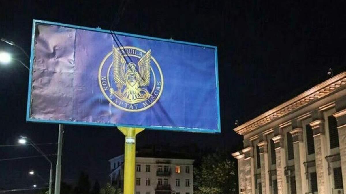 Білборд із гербом контррозвідки під посольством Росії у Києві демонтували: відео
