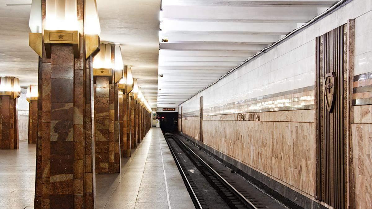 Станція метро Героїв Дніпра у Києві працюватиме у звичайному режимі