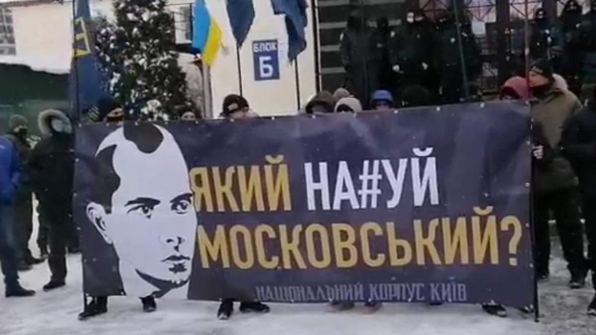 В Киеве протестуют у ОАСК через проспект Бандеры