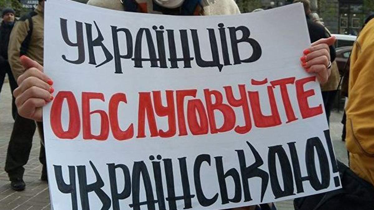 Найбільше порушень мовного закону зафіксували у Києві: перші підсумки