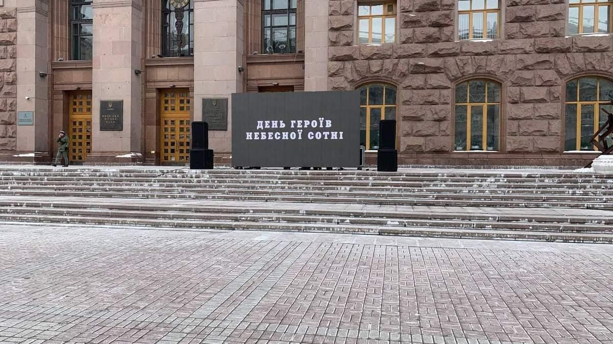 У КГГА 20.02.2021 будут показывать события Революции Достоинства