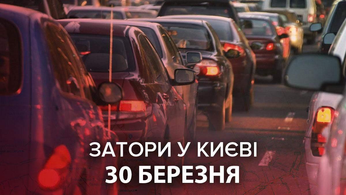 Затори у Києві зранку 30 березня: як об'їхати, онлайн-карта