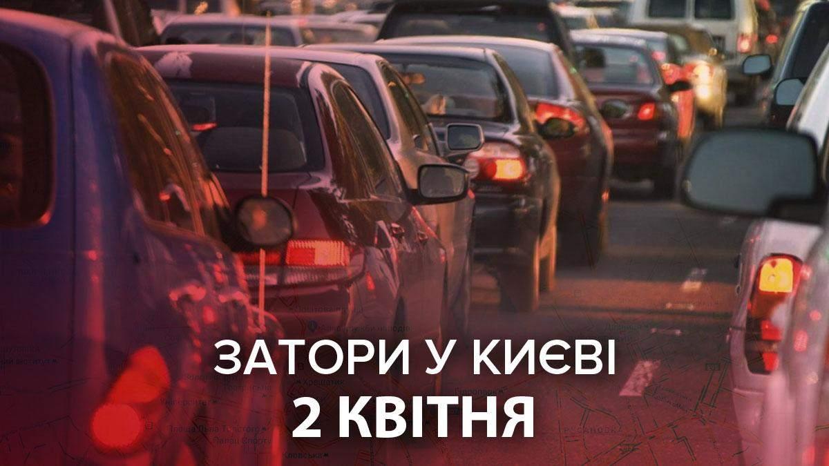 Затори у Києві 2 квітня: куди краще не їхати – онлайн-карта