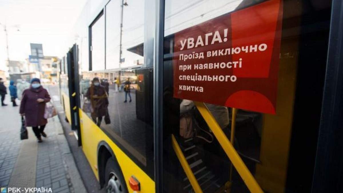 Локдаун в Киеве: в КГГА рассказали, как получить спецпропуск на проезд общественным транспортом