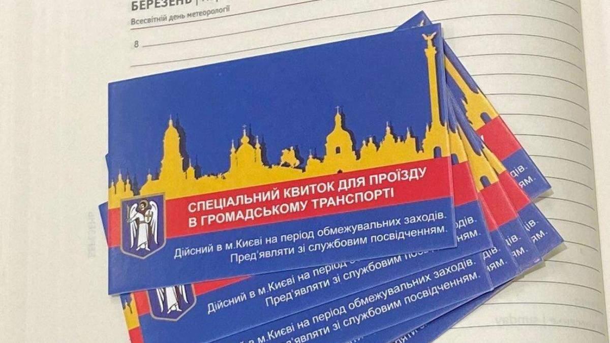 Спекуляция спецпропусками: в Киеве подпольно продают проездные документы в локдаун