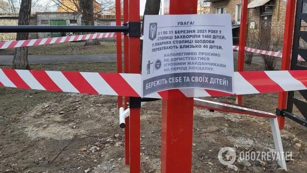 В Киеве из-за локдауна закрыли некоторые детские площадки