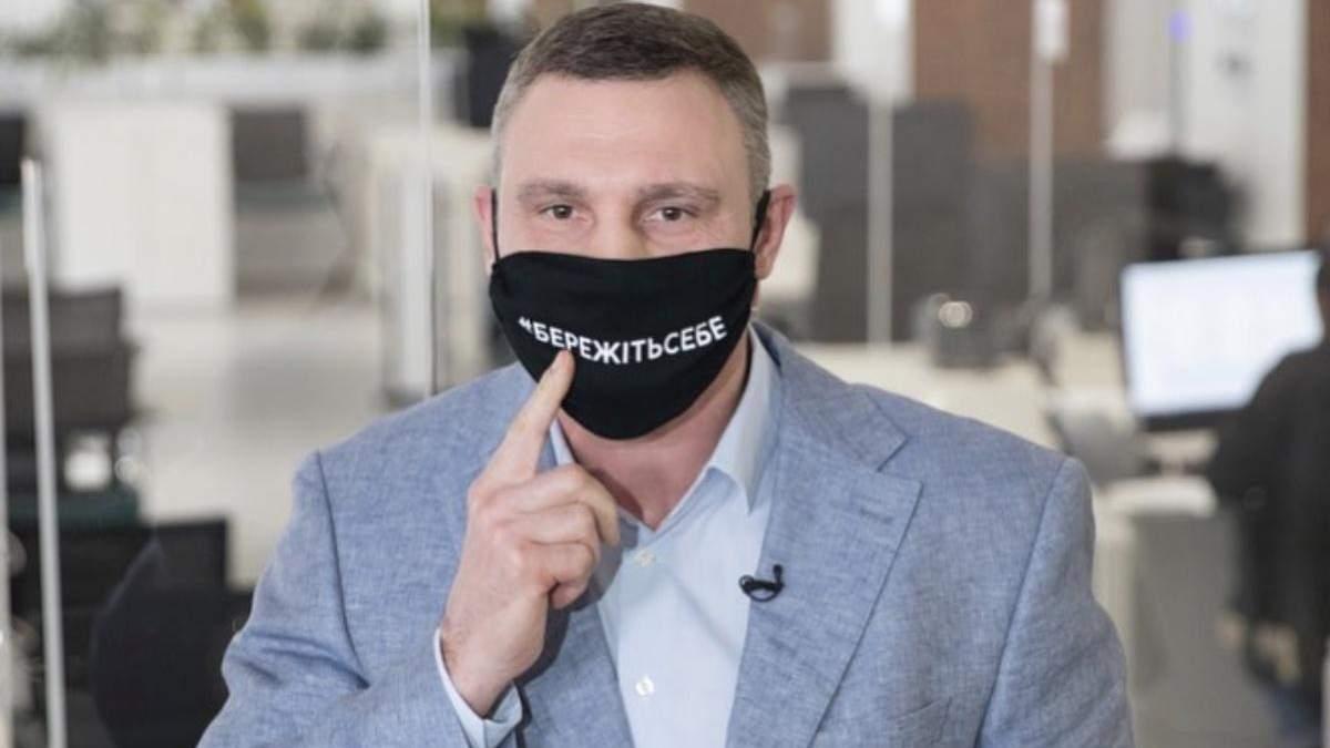 """Читайте """"Отче наш"""", – Кличко объяснил, что грозит медицинской системе Киева"""