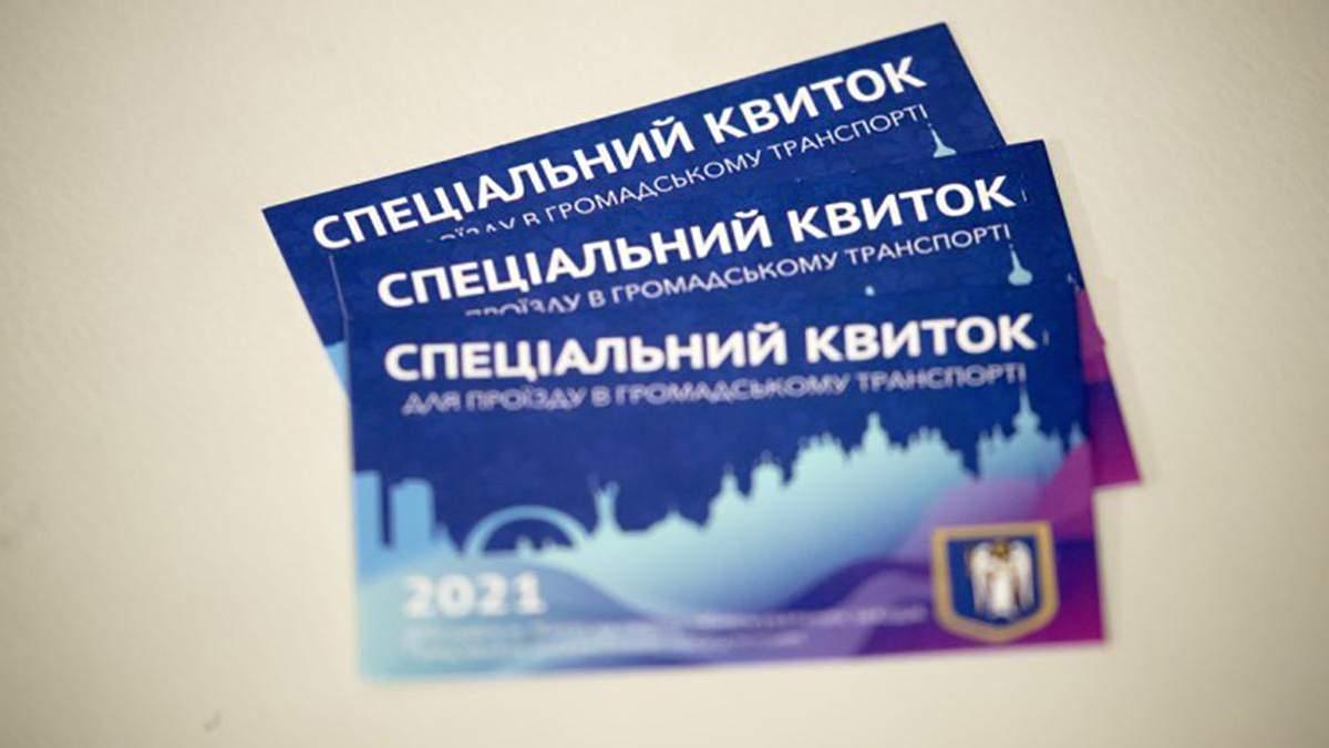 Кому и сколько спецпропусков выдали в Киеве