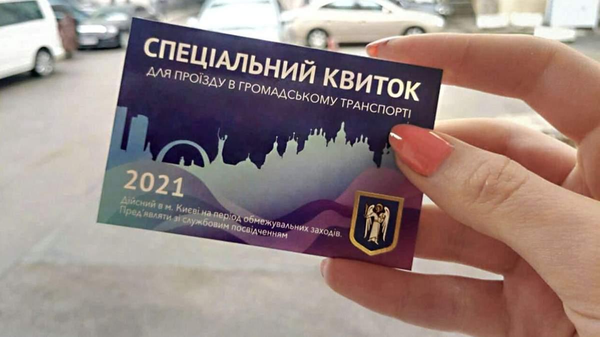 У Києві відповіли Офісу Зеленського на критику щодо спецперепусток