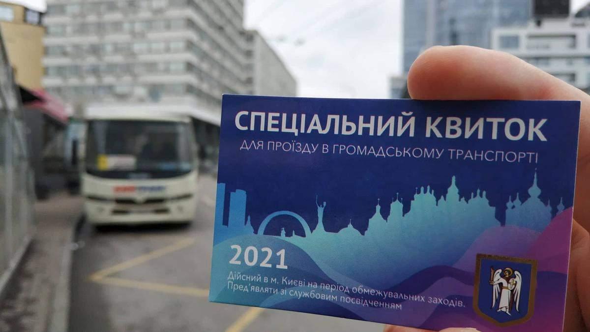В Киеве пациенты не могут доехать до Института нефрологии на диализ
