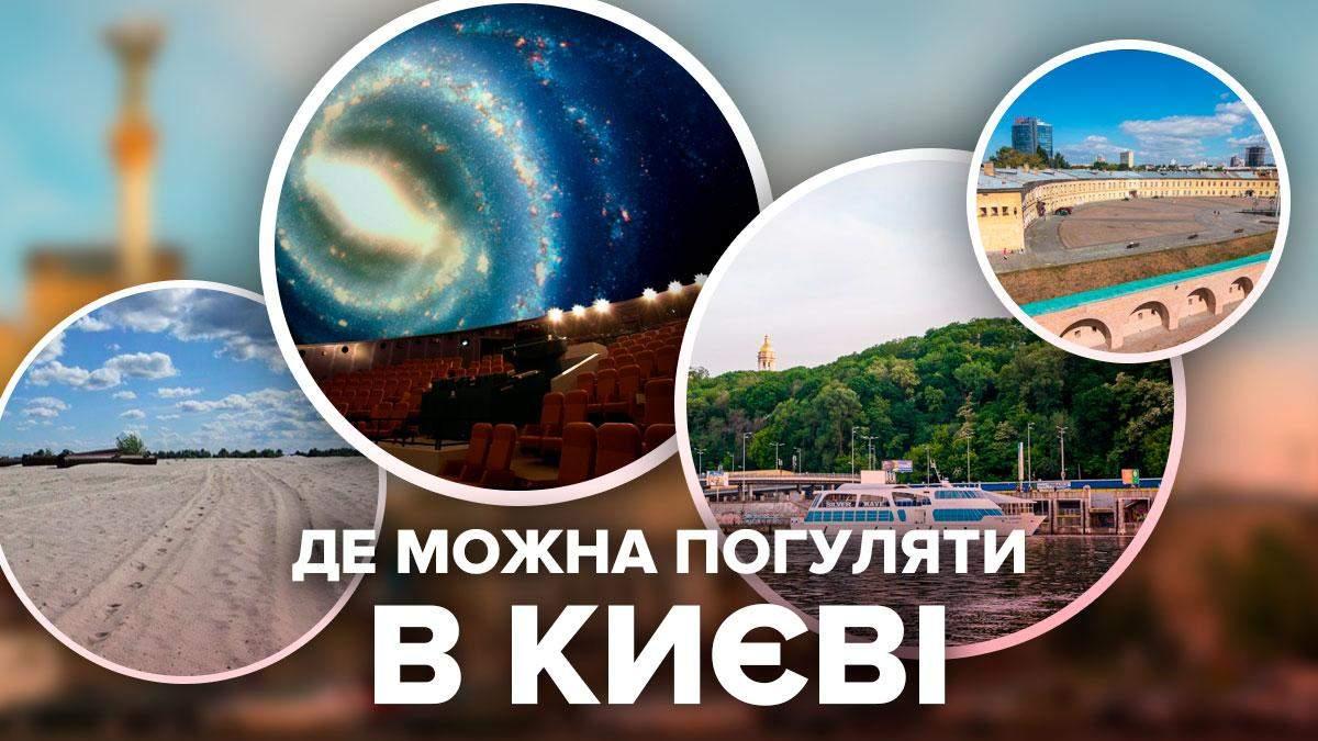 Куда пойти в Киеве на Пасху 2021 и майские праздники: список мест