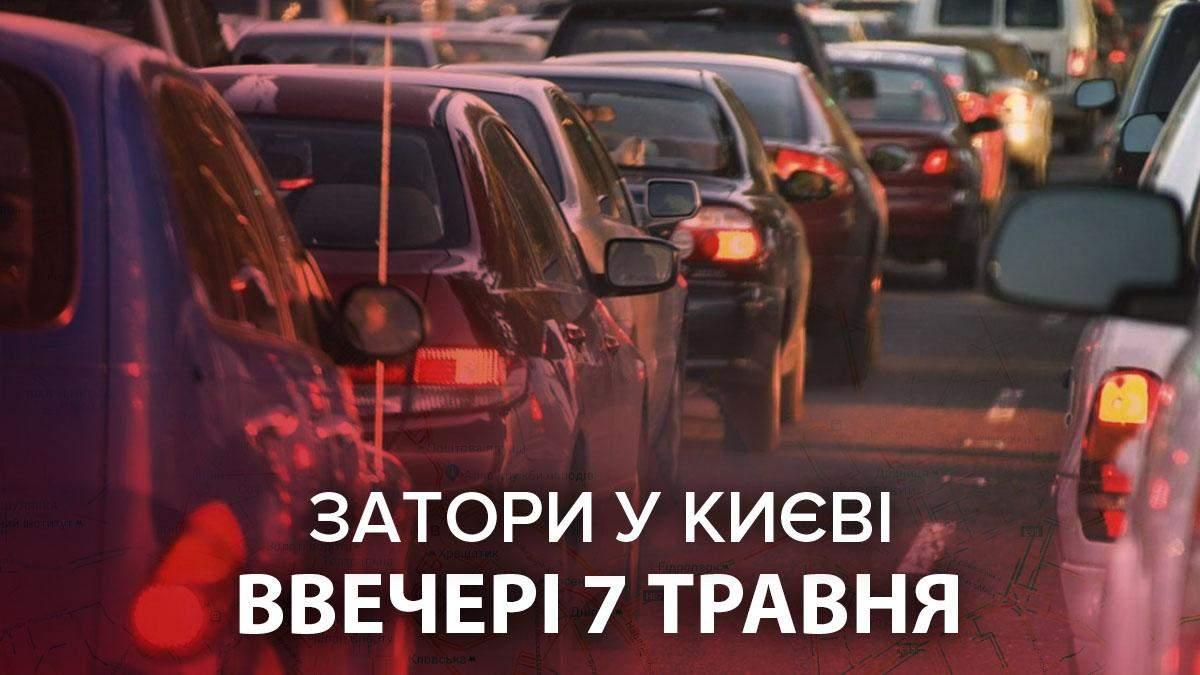 Затори у Києві ввечері 7 травня 2021: як об'їхати – онлайн карта