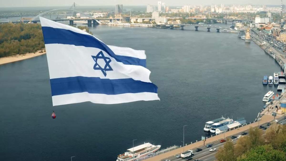 У Києві у небі літав 40-метровий прапор Ізраїлю: що це означає