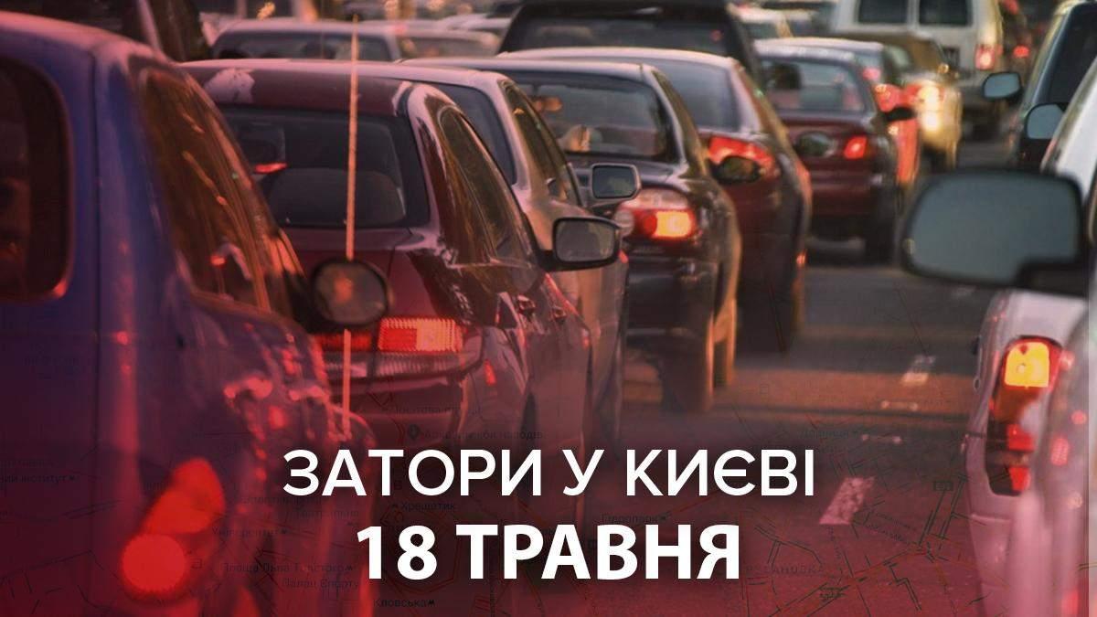 Пробки в Киеве 18 мая 2021: карта онлайн пробок и ДТП