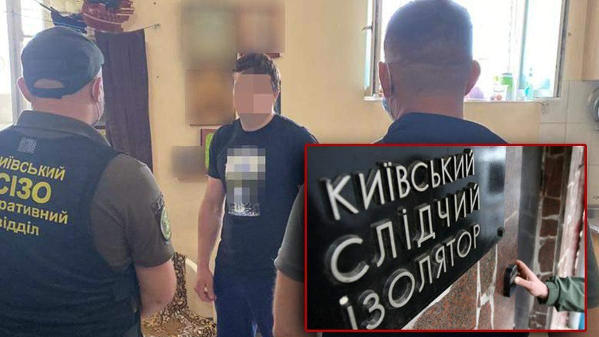 На Лукьяновке поймали смотрящего, который торговал наркотиками в СИЗО