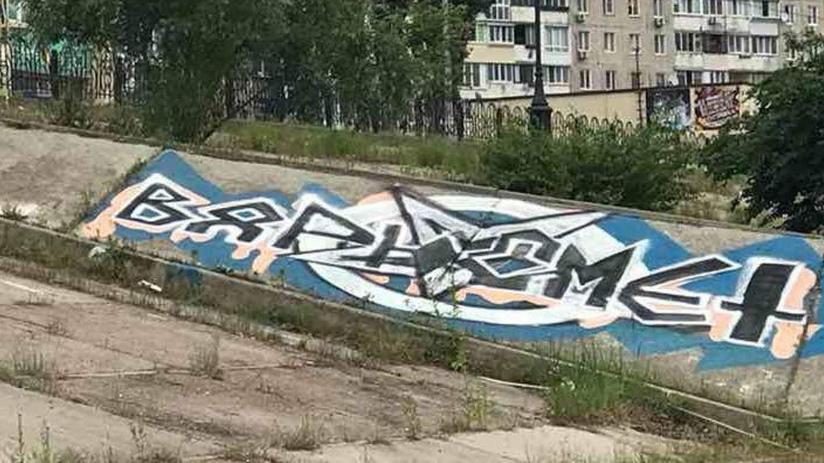 В Киеве граффити с символом церкви Сатаны напугало людей: фото