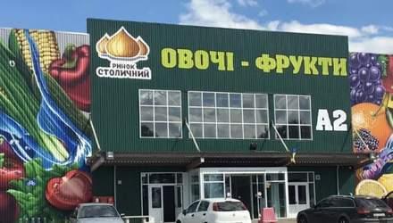 """До будинку міністра Малюськи через """"Столичний ринок"""" прийшли люди з фаєрами"""