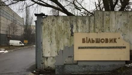 """Суд повернув державі майно заводу """"Більшовик"""""""