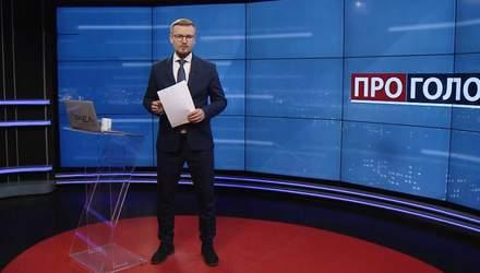 Про головне: СБУ оголосила Шарія у розшук. Старт вакцинації у Києві та Львові