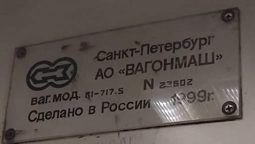 Пытаются оторвать: в киевском метро спрячут таблички с названием страны-оккупанта